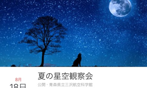 三沢 航空科学館 イベント