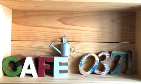 cafe 0371