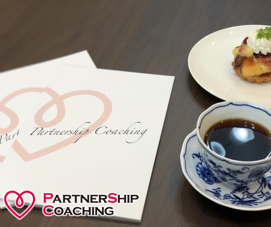 パートナーシップコーチング