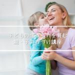 【越谷】生きる力を育む親・子の片づけ講座