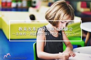 教育改革2020